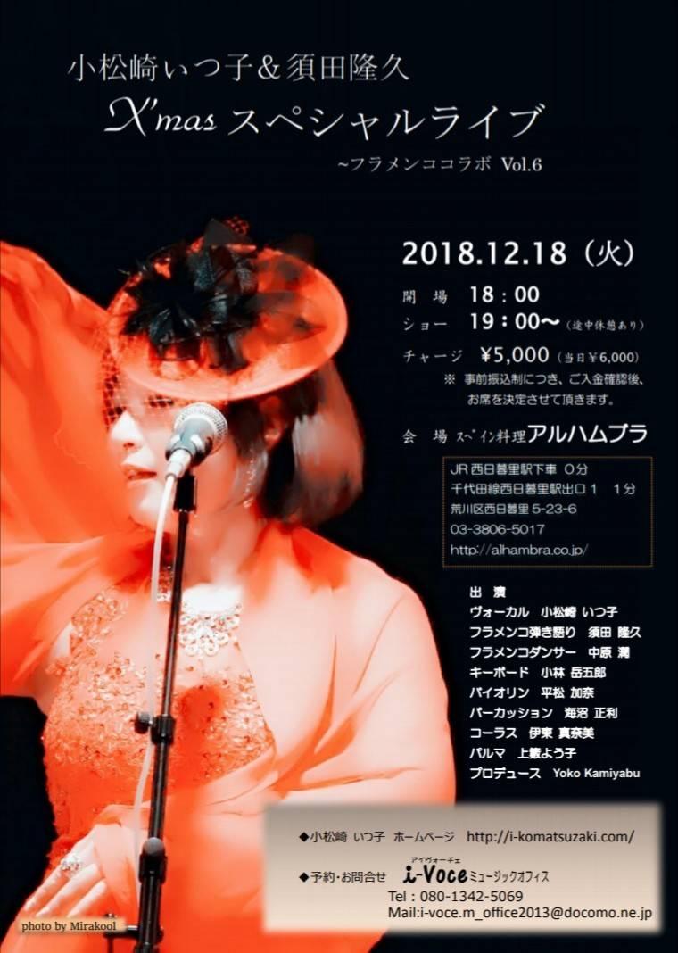 12/18(火)Xmasスペシャルコラボライブ♪